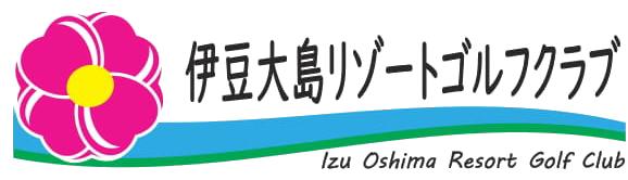 【IORG】伊豆大島リゾートゴルフクラブ